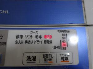 槽洗浄モード