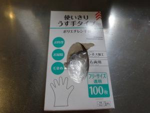 使い捨てのゴム手袋