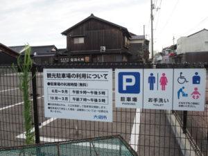 長浜大橋駐車場