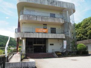 野村ダム管理事務所