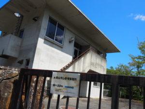 前山ダム旧管理事務所