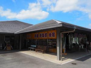 善通寺の物産会館