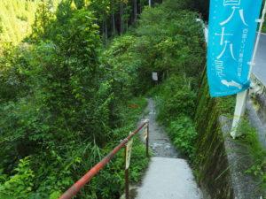 にこ淵への道