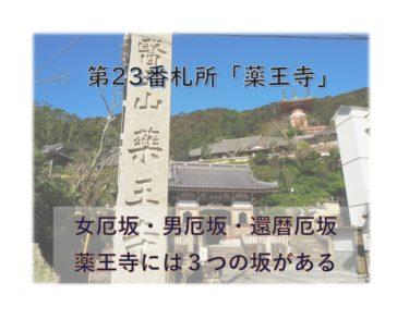 【第23番札所】厄除けの寺で知られる薬王寺での厄落としは、1円玉を沢山持っていこう!