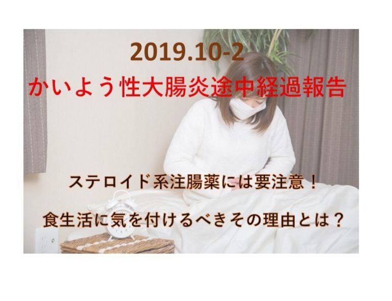 かいよう性大腸炎201910-2