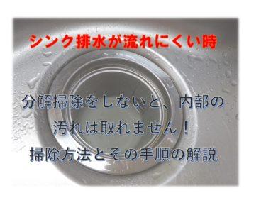 シンクや洗面台の排水が悪い時や詰まった時の、排水トラップ分解掃除手順を解説します