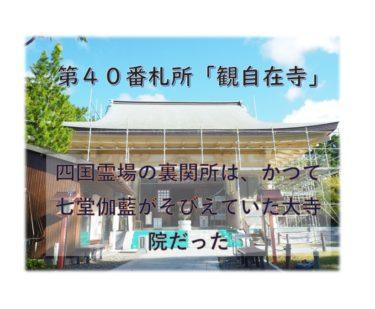 【第40番札所】四国霊場の裏関所、観自在寺は天皇家や宇和島藩主に縁があるお寺