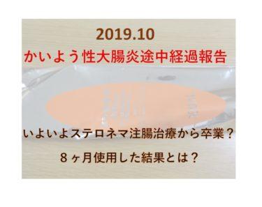 かいよう性大腸炎(アイキャッチ)201910