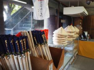 霊山寺遍路用品店