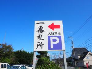 霊山寺大駐車場