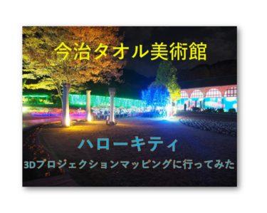 今治タオル美術館のハローキティ3Dプロジェクションマッピングが凄い!【愛媛のイルミネーション・ライトアップ名所】