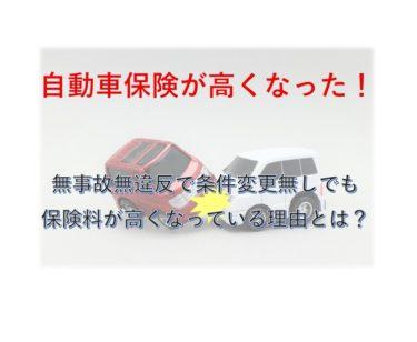 【節約・安くしたい人必見】事故してないのに自動車保険料が大幅に高くなった!その原因とは?