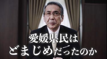 本当に愛媛県人はまじめなのか、真面目に検証してみる【まじめえひめプロジェクト】
