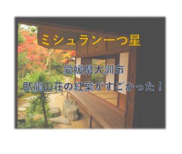 【ミシュラン一つ星】愛媛県大洲市の臥龍山荘(がりゅうさんそう)は紅葉の隠れた名所だった!