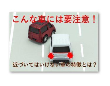 【動画で解説】あおり運転や危険運転の元!トラブルの原因となる車の特徴とは?