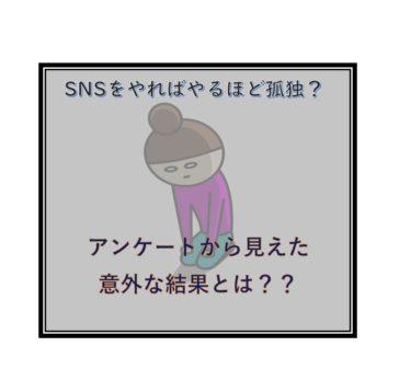 SNSをやればやるほど孤独を感じる?アンケートから見えた意外な結果とは・・・