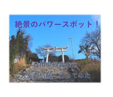 香川県観音寺市の絶景パワースポット「天空の鳥居」へ行ってみた【名所・高屋神社】