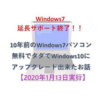【2020年1月13日実施結果】10年前のWindows7パソコンを、タダでWindows10にアップグレードできたお話【無料】
