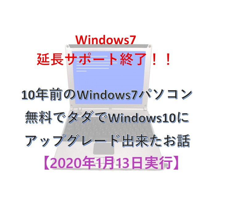 Windows10へ無料アップグレード