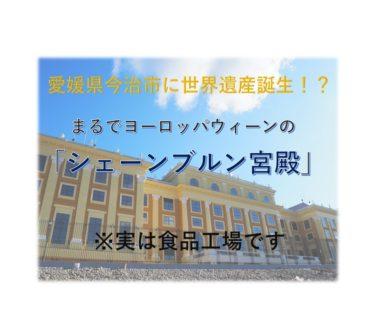 愛媛県今治市に世界遺産が誕生!?その名もシェーンブルン宮殿(工場)【日本食研】