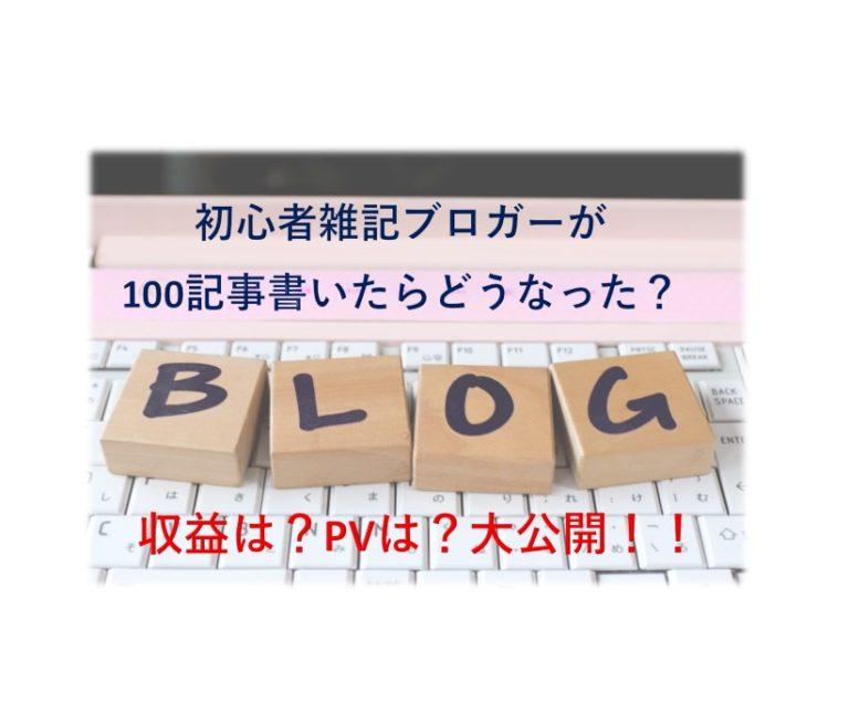 ブログを100記事書いた結果