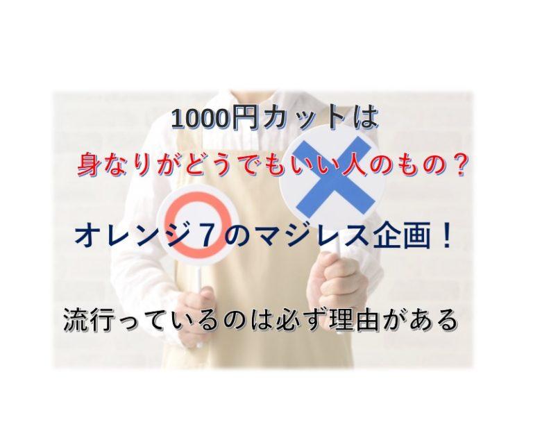 1000円カットの是非