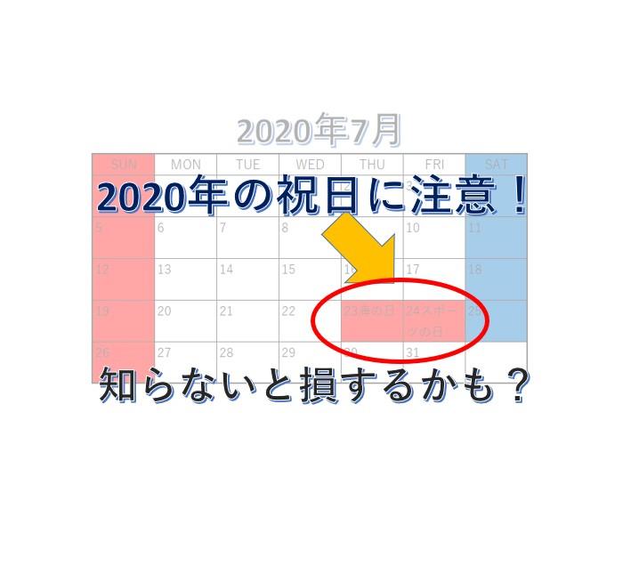 2020年の祝日に注意