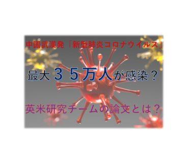 新型肺炎コロナウイルス0128