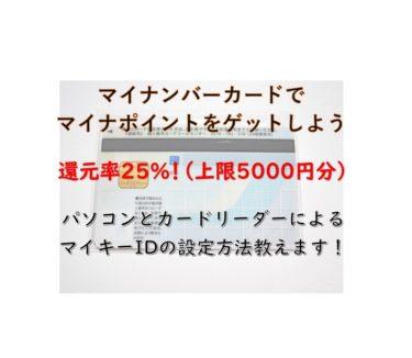 【ICK007】激安ICカードリーダを使ってPCへの接続方法とマイキーIDの設定方法【確定申告・マイナンバーカード】