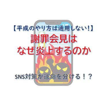 【インフルエンサー】謝罪会見はなぜ炎上するのか?震源から原因を突き止めてみる【SNS】