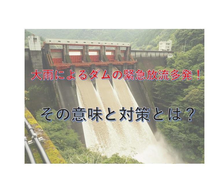 ダムの事前放流