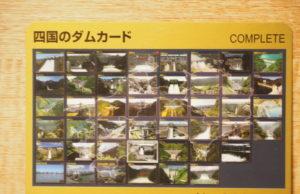 四国コンプリートダムカード