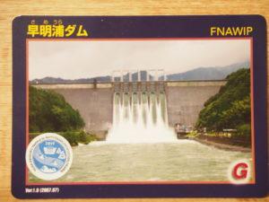 早明浦ダムカード(通常)