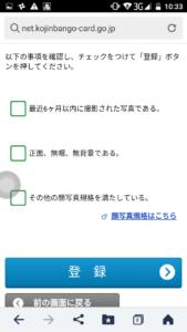 個人番号カードオンライン申請