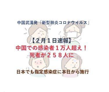 【中国発新型肺炎続報2月1日】中国の感染者が1万人超え!死者は258人に【コロナウイルス】