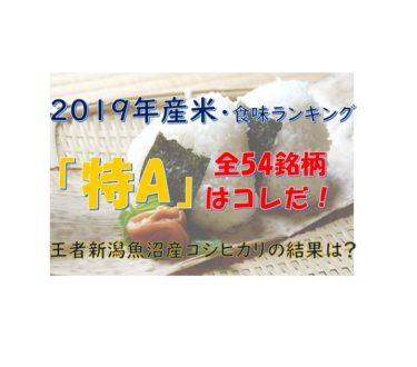 2019年産米食味ランキング