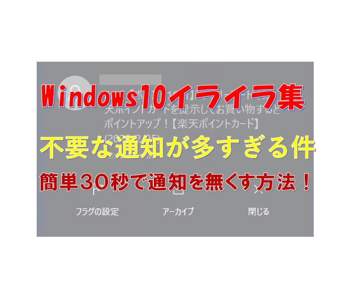 Windows10通知を非通知に