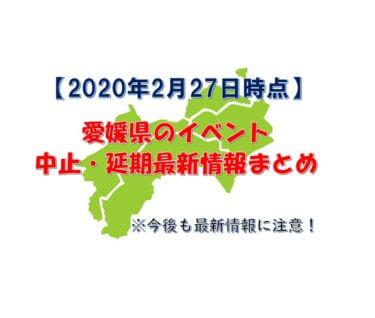 【2020年2月27日時点】愛媛県で開催予定だったイベントの中止・延期最新情報まとめ【新型コロナウイルスの影響】