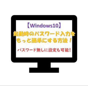 【パスワード無しで快適!】パソコン起動時のパスワード入力を楽にする方法!【Windows10】