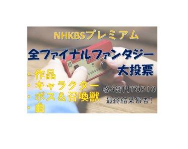 【NHKBSプレミアム】全ファイナルファンタジー大投票、4部門の最終結果はコレだ!