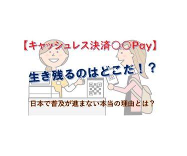 【何とかPay】キャッシュレスサービスはなぜ日本で進まないのか?原因はコレ!