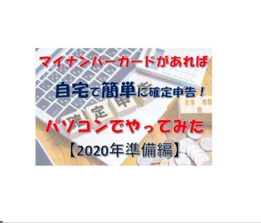 【e-Tax】2020年版確定申告(医療費控除)を自宅のパソコンでやる方法【事前準備編・イータックス】