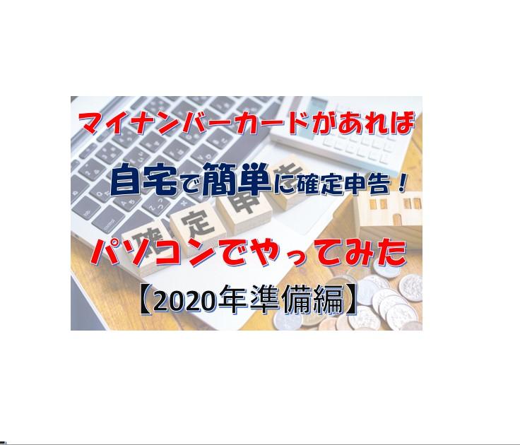 e-Tax2020年版