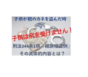 成人した子供が親のカネを盗んだ場合→子供は刑を受けません!【刑法244条1項、親族相盗例】