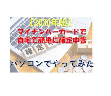 【e-Tax】2020年版確定申告(医療費控除)を自宅のパソコンでやる方法【後編・イータックス】