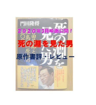 【2020年映画化決定!】「死の淵を見た男、吉田昌郎と福島第一原発の500日」書評・レビュー