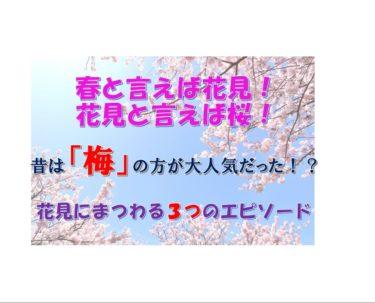 春は花見!花見と言えば「桜」。でも昔は「梅」の方が大人気だった!?花見にまつわる3つのエピソードとは?