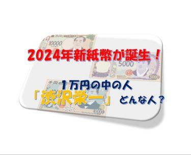 【大河ドラマ青天を衝け】「渋沢栄一」ってどんな人?2024年に1万円になる!【何をした人?】