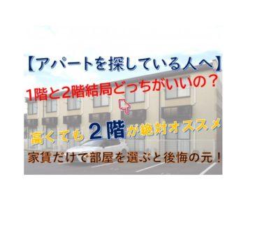 【アパート探し】1階と2階では結局どっちがいいの?⇒高くても断然2階をオススメする理由はコレ!
