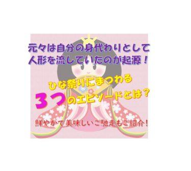 【3月3日は雛祭り】人形を自分の身代わりで流していた?桃の節句にまつわる3つのエピソードとは?